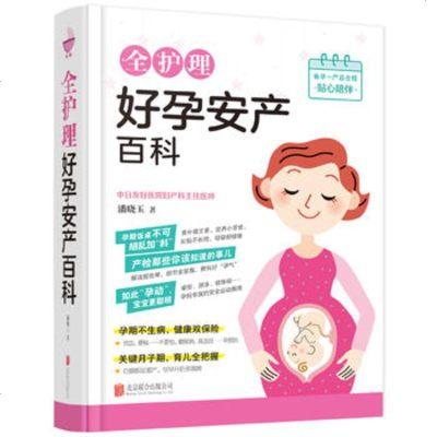 全护理好孕安产百科 潘晓玉 9787559604491 北京联合出版有限公司