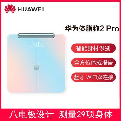 華為(HUAWEI)智能體脂秤2 Pro體重秤電子秤 八電極/專業體成分報告/ WiFi藍牙雙連接