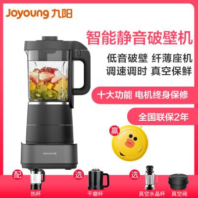 九陽(Joyoung)靜音破壁機家用智能預約加熱全自動豆漿機輔食多功能料理機攪拌機嬰兒輔食機榨汁機新款 L18-Y933