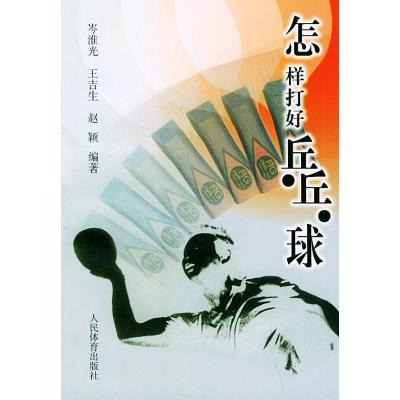 怎樣打好乒乓球岑淮光9787500920854人民體育出版社