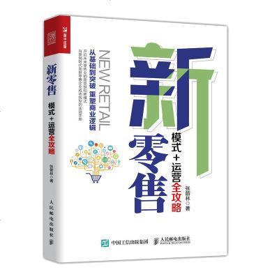 正版書籍 新零售 模式 運營全攻略 運營全攻略 零售企業線上線下深度融合 剖析零售巨頭跨界營銷實戰案例零售企業運營管