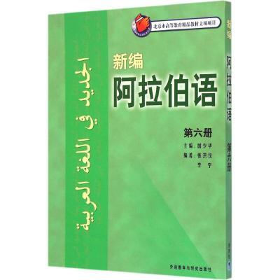正版 新编阿拉伯语 国少华 主编;张洪仪,李宁 编著 外语教学与研究出版社 9787513554664 书籍