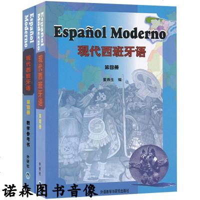 外研社 現代西班牙語.4第四冊 教材+教學參考書 外語教學與研究出版社 西班牙語專業本科二年級口筆語實踐課教材 西語