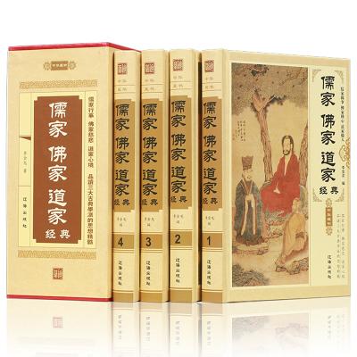 儒家佛家道家经典 精装4册 儒家做事佛家修心道家做为人处世人生哲理故事静心淡定格局励志经典心理学 道教佛教书籍 佛经经典