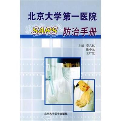 全新正版 北京大學醫院SARS防治手冊