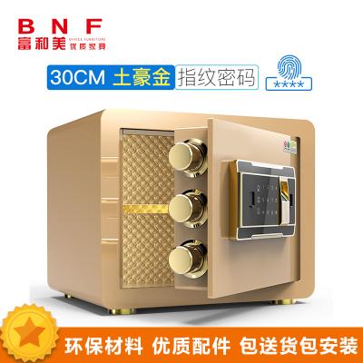 富和美(BNF)品质保险柜办公柜文件柜 保险柜 密码柜家用保险箱30cm保险柜