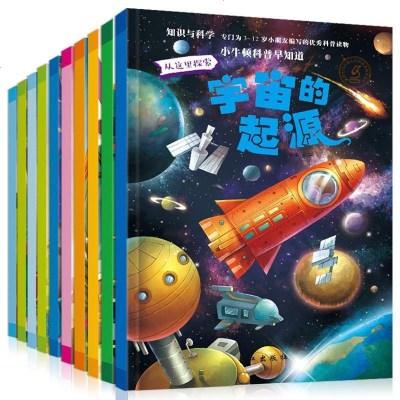 小牛顿科普早知道2 10册 科普绘本科学类启蒙一二三四年级小学生课外阅读书籍 4-6-8岁儿童百科畅销文学励志书籍