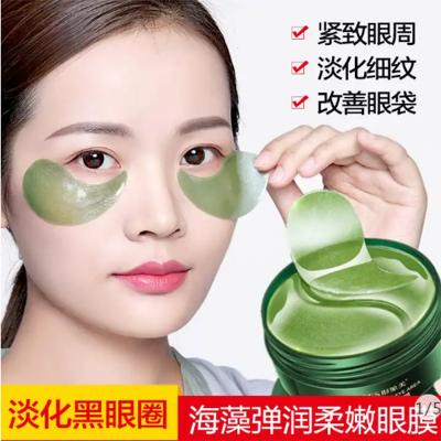 海藻綠眼膜貼60片細紋改善黑眼圈緊致補水保濕淡化眼袋