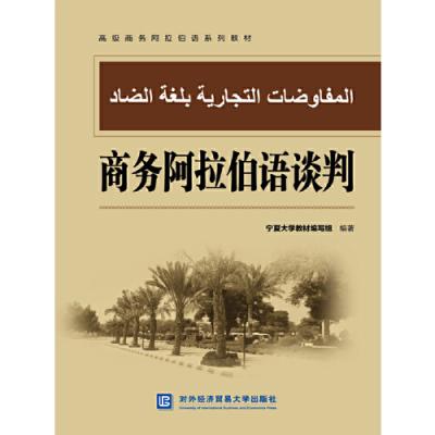 商務阿拉伯語談判