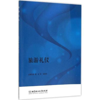 正版 旅游礼仪 俞倩,王珂,祝思华 主编 北京理工大学出版社 9787568204774 书籍