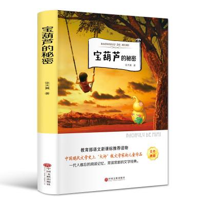 寶葫蘆的秘密 張天翼著 正版原著原版 初中生小學生語文新課標指定名著課外閱讀物 世界兒童文學名著
