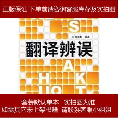 翻譯辨誤 陳德彰 外語教學與研究出版社 9787560067582