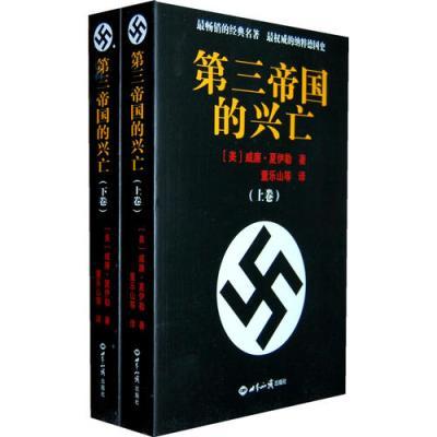 第三帝国的兴亡(全二册,名著名译)