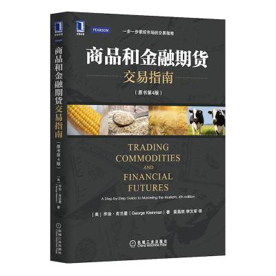 商品和金融期貨交易指南(原書第4版,交易商品和金融期貨的暢銷書、有效的問題解決指南,針對當前市場現狀、策略和趨...