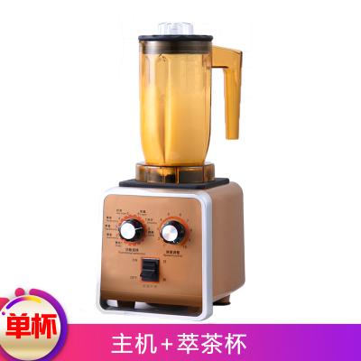 半球新款沙冰機商用奶茶店刨冰碎冰萃茶打冰沙破壁榨汁家用奶昔奶蓋機(萃茶單杯)