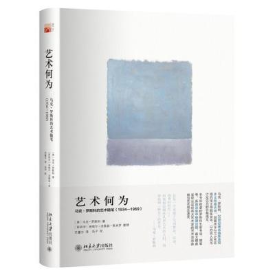 艺术何为:马克·罗斯科的艺术随笔(1934—1969)