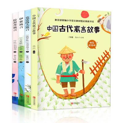 全套4册 快乐读书吧三年级下 中国古代寓言故事克雷洛夫伊索寓言拉封丹小学生版课外书必读中国全集小学下册3年级正版
