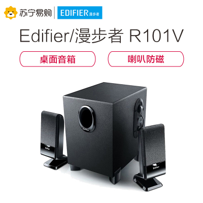 漫步者(EDIFIER)R101V 2.1多媒体电脑有源音箱 木质低音炮 电脑音箱 笔记本音响