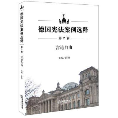 德國憲法案例選釋(第2輯)言論自由