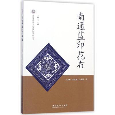 南通藍印花布9787503962851文化藝術出版社