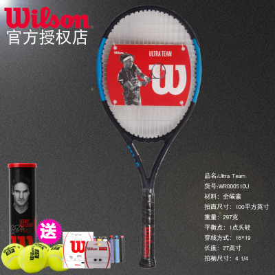 WILSON 威尔胜网球拍碳纤全碳素单人练习网球拍