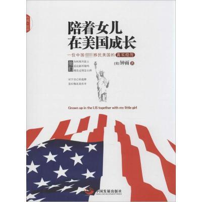正版 陪着女儿在美国成长 钟雨 中国发展出版社 9787517702498 书籍