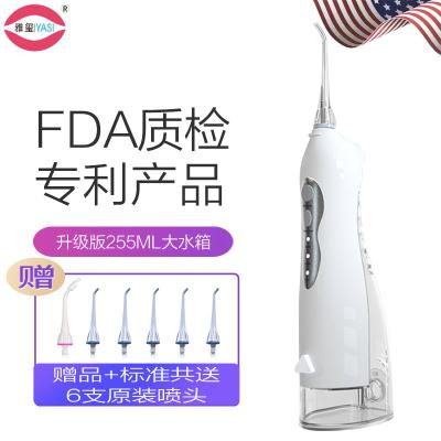 雅玺(YASI)电动冲牙器/洗牙器/水牙线 通用正畸洗牙机容量0.255L 牙龈护理;清洁非电动牙刷V8P 典雅精白