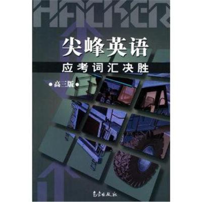 正版书籍 尖峰英语应考词汇决胜(高三版) 9787502934873 气象出版社