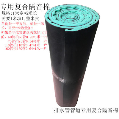 110排水管道 落水管隔音棉下水管包衛生間管道消音隔音棉靜音王隔音材料