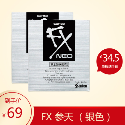 【两支】日本参天FX NEO清凉眼药水洗眼液(银色) 12ml 改善眼疲劳充血眼部瘙痒