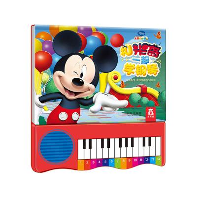 和米奇一起學鋼琴普通版 2-6歲 樂樂趣 兒童玩具書 益智游戲 幼小銜接發聲書 撕不爛
