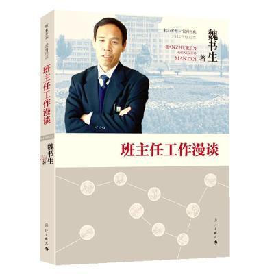 班主任工作漫談(2014年修訂本) 魏書生 著 文教 文軒網