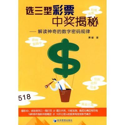 三型彩票中獎揭秘9787509609422經濟管理出版社