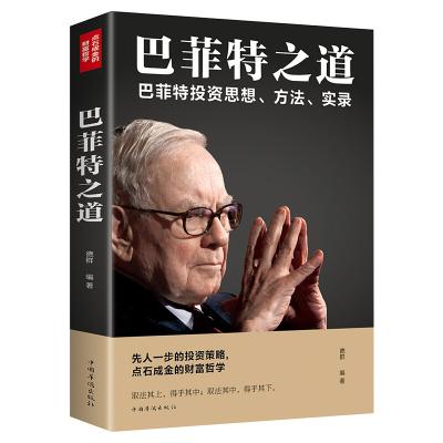 巴菲特之道 巴菲特投资圣经法则投资理财管理金融投资理财方法管理方法书籍书你不理财财不理你致股东的