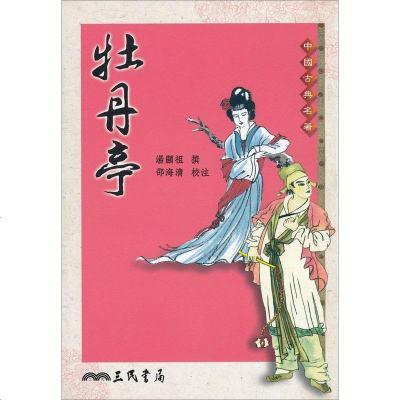 水滸傳 水浒传(上下)(套装2册) 港台原版 牡丹亭