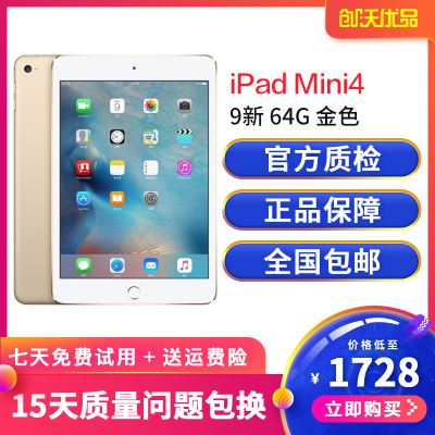 【二手9成新】蘋果平板電腦 Apple iPad迷你 Mini4 64G 金色 二手平板 mini4 WiFi版