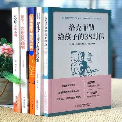 好妈妈胜过好老师正面管教正版全套5册李玫瑾推荐育儿书籍父母必读你就是孩子最好的玩具洛克菲勒给孩子的38封信哈佛家训全集正
