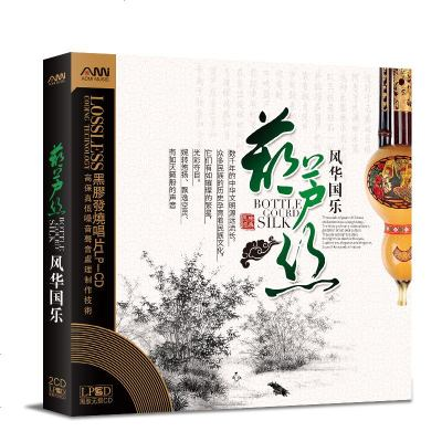 正版葫蘆絲cd輕音樂碟片中國古典民樂無損黑膠車載cd光盤