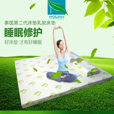 枳记家 泰国皇家乳胶床垫MODERN天然进口床褥橡胶双人榻榻米垫1.8米