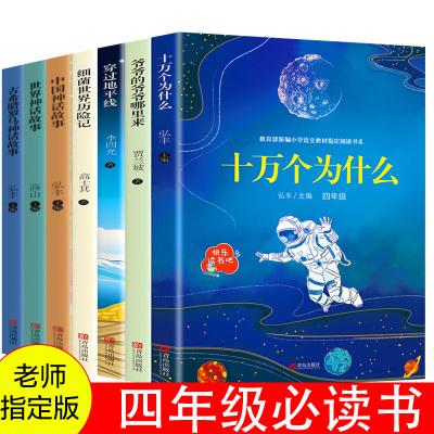 四年級閱讀中國神話故事 世界神話故事 古希臘羅馬神話故事十萬個為什么細菌世界歷險記穿過地平線爺爺的爺爺哪里來