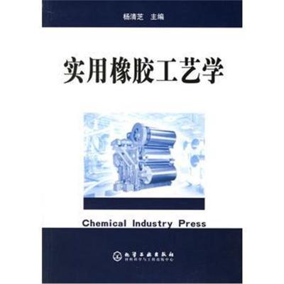 正版书籍 实用橡胶工艺学 9787502569396 化学工业出版社