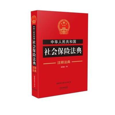 全新正版 社会保险法典 注释法典(新四版)