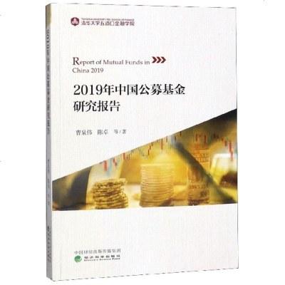 2019年中国公募基金研究报告 博库网