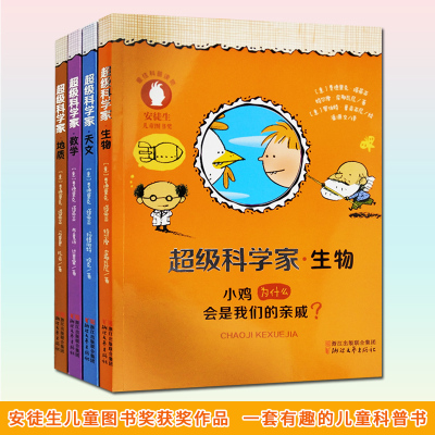 全套4册超级科学家 数学 地质 生物 天文 安徒生儿童图书奖 科普读物7-10-12岁儿童科普百科书籍 小学生课外阅读书