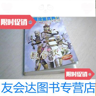 【二手9成新】攻略寶典2電腦玩家第93期贈品 9781520348027