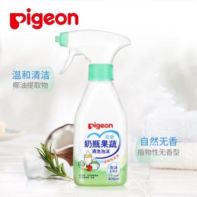 貝親(PIGEON)果蔬清洗泡沫嬰兒水果清洗劑寶寶果蔬清洗劑嬰兒奶瓶果蔬清洗泡沫清洗劑400ml泡沫直噴式清洗劑