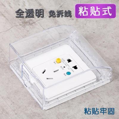 天天特价免打孔粘贴式86型自粘胶防水罩防溅盒透明插座开关防水盒