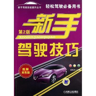 正版 新手驾驶技巧 宋传平 编 机械工业出版社 9787111442394 书籍