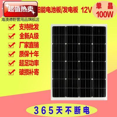 全新单晶硅100w太阳能电池板12v家用光伏充电板电系统太阳能板 单晶硅50W太阳能板12V