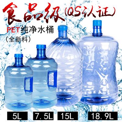 【食品级QS认证】家用饮水机水桶小区售水机水桶矿泉水纯净水桶 高丞(GAOCHENG)